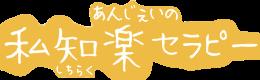 あんじぇいの私知楽セラピー&私知楽鑑定書